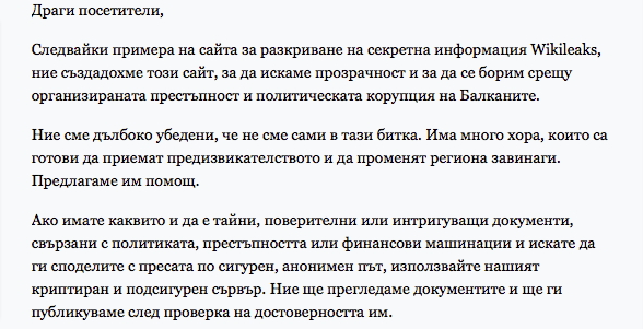 This is the beginning of Balkanleaks' Bulgarian-language instructions.