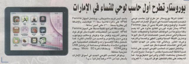 The ePad Femme appears in the Al Watan newspaper.