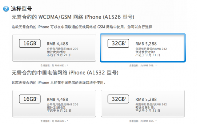 iPhone prices in China, written in Chinese yuan.