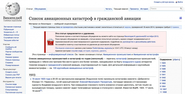 Russia caught editing Wikipedia entry about downed Malaysian airliner
