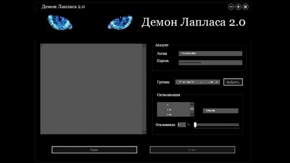 Protestos são rastreados nas redes sociais ativistas adicionados a banco de dados - Russia