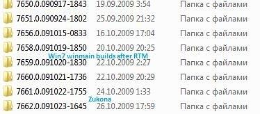 Windows 7 SP1 beta rumored by end of 2009, RTM summer 2010
