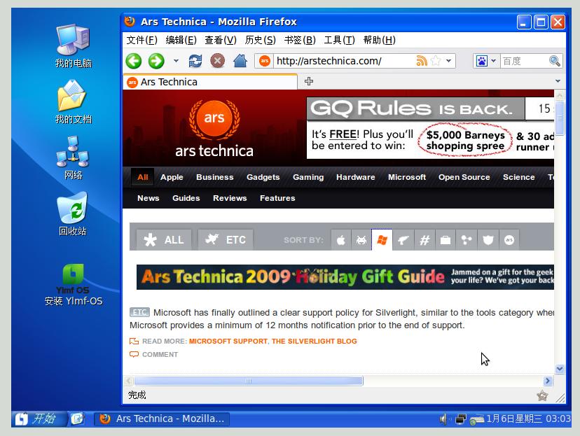 Microsoft legal unfazed by Ubuntu Windows XP GUI clone