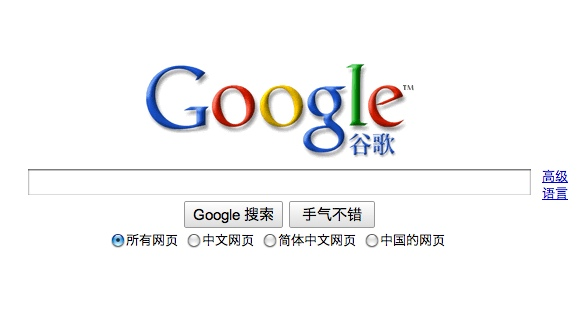 Google sends China users to Hong Kong for uncensored results