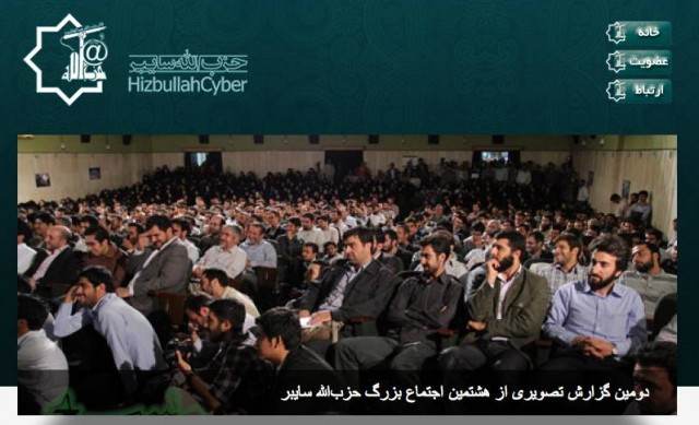 Hundreds of Iranians gathered recently for a Hizbollah Cyber conference in Tehran