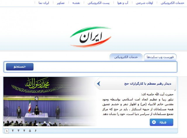Iran.ir launched a domestic e-mail service in September as a possible competitor to Gmail.