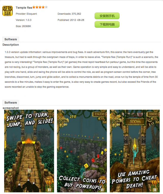 Temple Flee on the Aliyun app store. Seems legit.