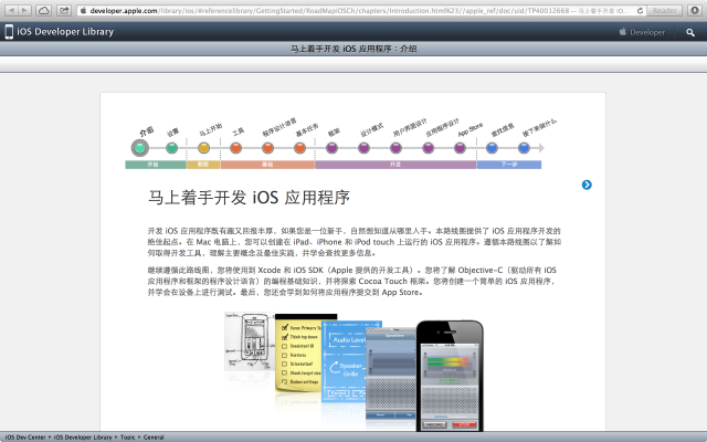 Apple courting Chinese developers to strengthen iOS in China