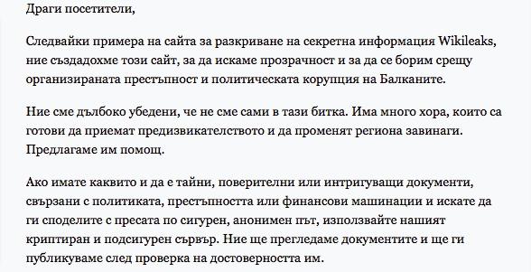 This is the beginning of Balkanleaks' Bulgarian-language instructions.