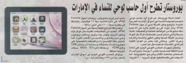 The ePad Femme appears in the Al Watan newspaper.