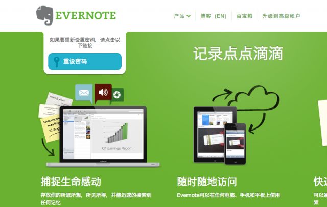 The Evernote interface for Chinese users—and the gateway to commands for a very sneaky backdoor.