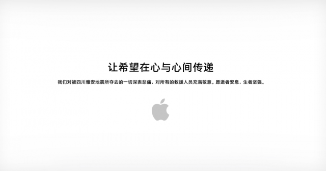 Apple donating money, devices to earthquake victims in China