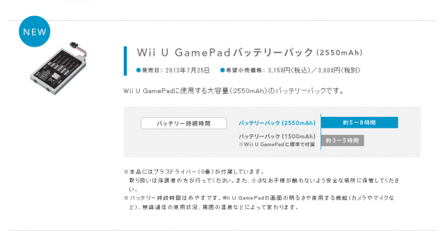 Nintendo to start selling expanded battery pack for Wii U GamePad