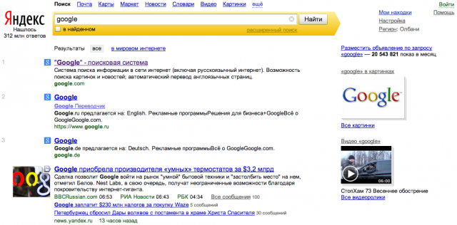 Russian Search Engines