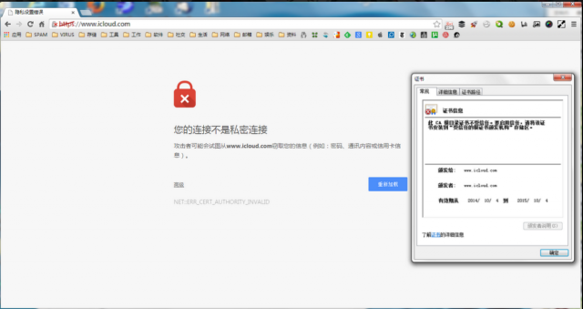 A screen capture shows the warning of a fake iCloud.com certificate—signed by an official Chinese certificate authority.