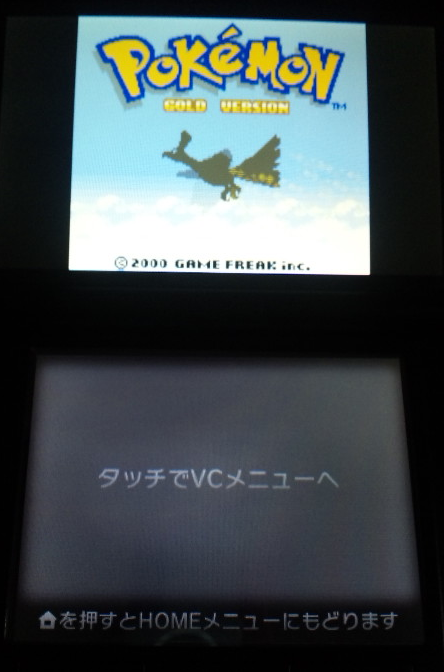 A Game Boy Color ROM side-loaded onto the 3DS Virtual Console.