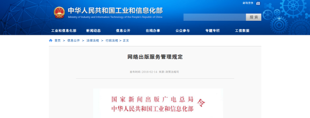 Chinese government will ban foreign media from publishing online in China