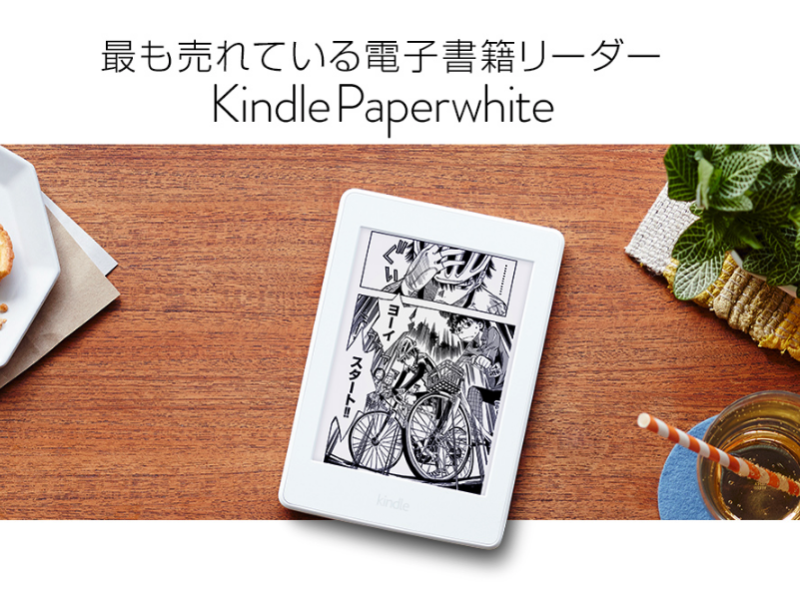 A Kindle for your manga? Amazon launches 32GB Paperwhite for Japan