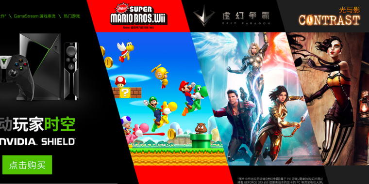 Nintendo brings HD Wii games to China's Nvidia Shield—is