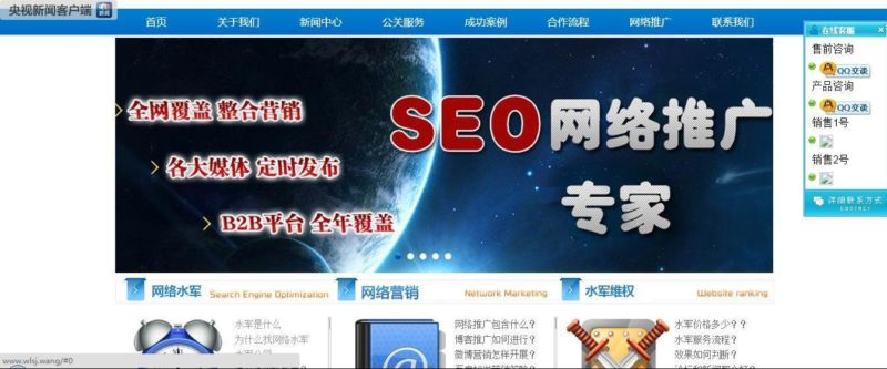 "A website for a Chinese ""Internet Navy"" offering search engine optimization and other marketing services. These types of operations are being targeted by Chinese authorities for ""illegal Internet speculation."""