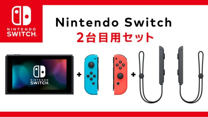 The 2nd Switch comes with everything you see here! Your parents help set it up! Batteries included, from NINTENDO!