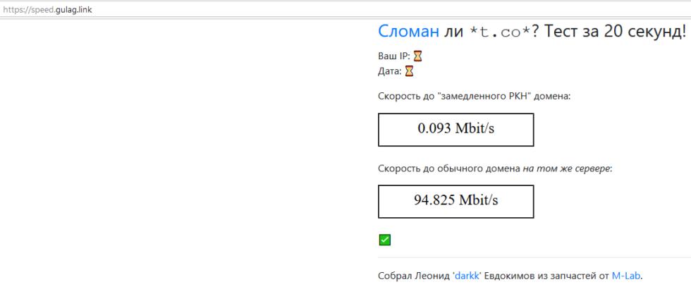A Russian ISP confirms Roskomnadzor's Twitter-blocking blooper