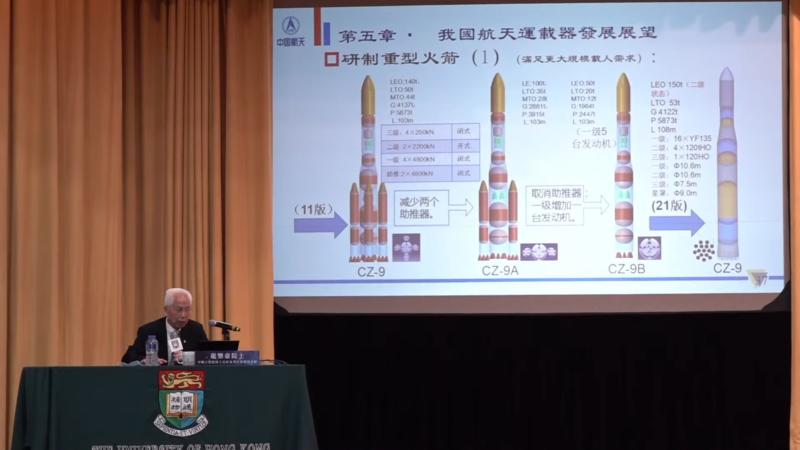 在周四的一次介绍中,一位中国航天官员展示了长征九号的新设计,嗯,类似于一个超重型助推器。