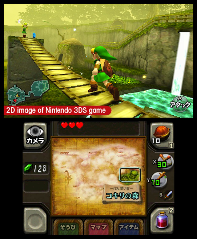 A screenshot from <em>Legend of Zelda: Ocarina of Time</em>, with the weapons menu on the bottom screen.